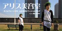 タイムマシーン3号 ブログ
